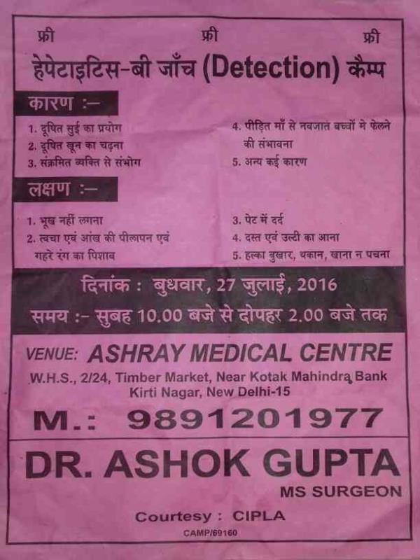 Free HEPATITIS B detection camp in Kirti Nagar!  Join hands to prevent and fight the deadly Hepatitis B.  Come with your family, friends and neighbours on 27th of July, 2016, Wednesday, 10 am to 2 pm.  All are invited at free Hepatitis B de - by ASHRAY MEDICAL CENTRE, W.H.S.-2/10, Timber Market,  Kirti Nagar, West Delhi Area, New Delhi-110015, India, Delhi