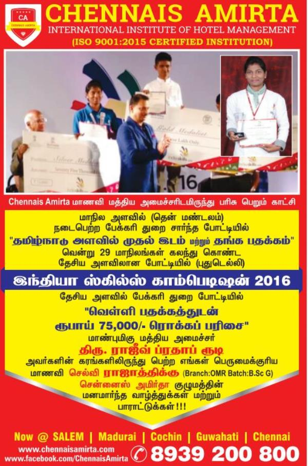Best Hotel Management College in India   Whole Heartedly we congratulate Ms. Rajathi, our Prominent student, for winning a Gold Medal in Pastisserie and Confectionery in the Regional India Skills Competition'2016. She Received the award fro - by Chennais Amirta - Best Hotel Management Institute, chennai