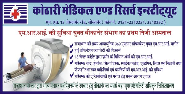 MRI FACILITY IN KOTHARI HOSPITAL - by Kothari Medical & Research Institute, Bikaner