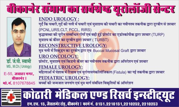 BIKANER'S FIRST PRIVATE HOSPITAL HAVING SUPERFICIALITY IN UROLOGY SERVICES - by Kothari Medical & Research Institute, Bikaner