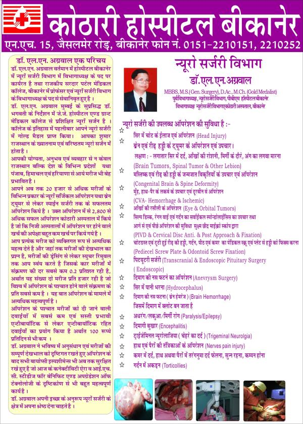 DETAILS OF NEURO SURGERY - by Kothari Medical & Research Institute, Bikaner