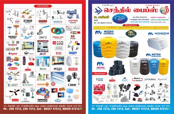 Watertech PVC Bath Fittings Dealers  Senthil Pipes is the Authorized Dealers for Watertech PVC fittings like, Bathroom Fittings, PVC Plumping  Fittings, CP Bath Fittings and all kinds of Electrical Fittings.  For more details: 9842747513 - by Senthil Pipes, Salem