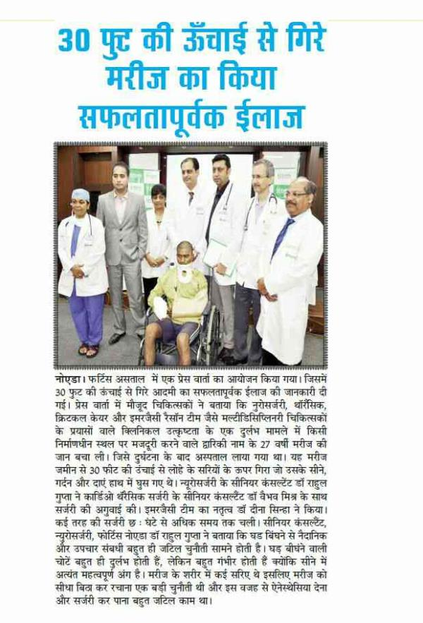 Best Spine Trauma Care - by Indian Neuro Spine  Care, Noida