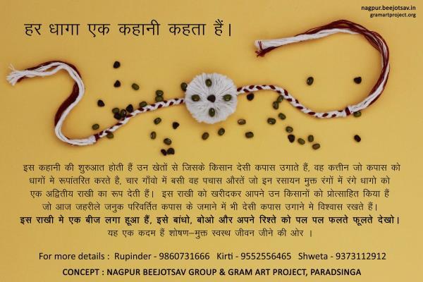 Now Available at BHUMISUTA - by Bhumisuta, Kolkata