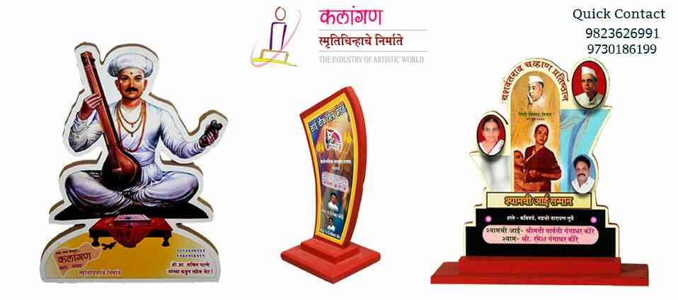 Trophy Manufacturers in Maharashtra