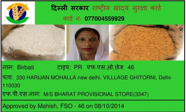 CHECK RATION CARD STATUS http://nfs.delhi.gov.in/Citizen/ViewApplicationStatus.aspx - by jansewakendra, North West Delhi