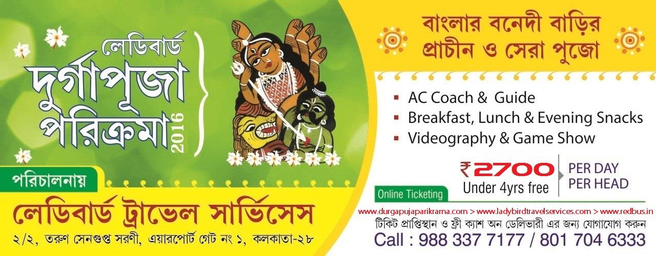 Ladybird Bangla-r Bonedi Barir Pujo Parikrama 1016, For Booking Call us : 9883377177 / 8017046333 Or Visit Us: www.durgapujaparikrama.com