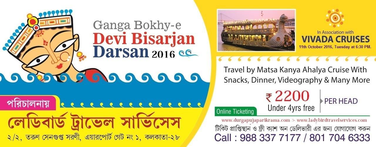Ladybird Ganga Bokhy-e Devi Bisarjan Darsan 2016. For Booking Call Us : 9883377177 / 8017046333. Visit Us: www.durgapujaparikrama.com