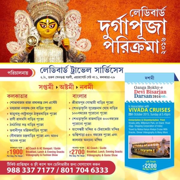 Puja Parikrama 2016,  For Booking Please Visit: www.ladybirdtravelservices.com  or Call Us: 9883377177