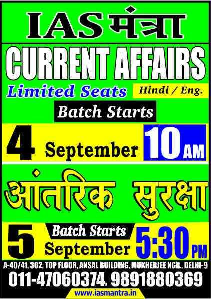 Internal Security  New Batch Starts From 05 September 2016  Ias Mantra, Leading Institute In GS In Mukherjee Nagar Delhi For UPSC