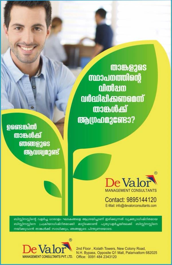 De valor Management Consultants Private Limited. - by Sudheerbabudevalor, Ernakulam