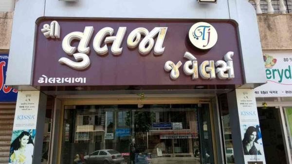 We are Gold Jewellery Manufacturers in Rajkot. There are different variety available at our showroom. Our firm has worked since 30 years.