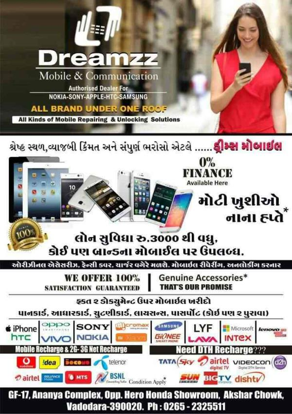 Get any mobile on EMI from Dreamzz Mobile and Communications,  Price must be minimum 3000 of your dream mobile , we can give you our best service and loan in Vadodara, Gujarat, India.