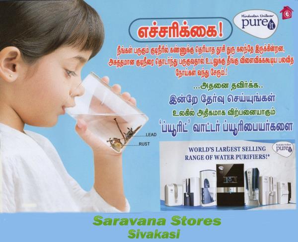 Pureit Water Purifier - by Saravana Stores and Embassy Family Shop, Sivakasi
