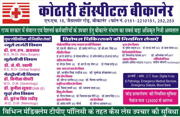 ONLY HOSPITAL PROVIDE ALL MEDICAL FACILITY IN ONE ROOF IN BIKANER - by Kothari Medical & Research Institute, Bikaner