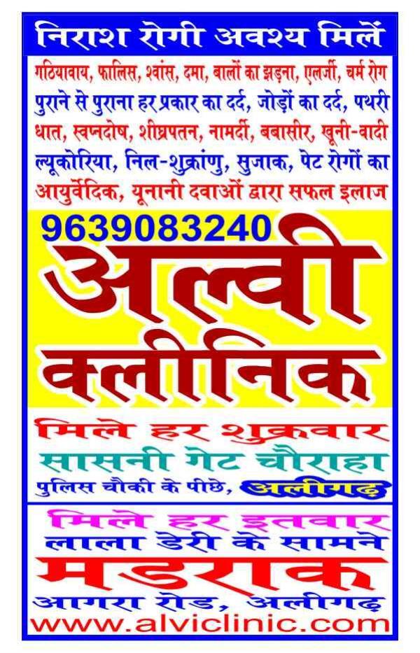अलवी क्लीनिक अलीगढ़  - by Alvi Clinic, Aligarh
