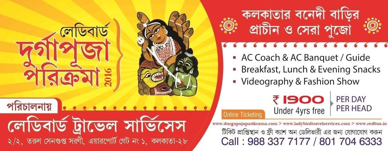 Puja Parikrama 2016. visit us: www.ladybirdtravelservices.com   call us : 9883377177  / 8017046333