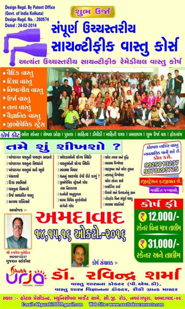 shubh urja vastu course from  14 October 2016 for more details contact Mr. kamlesh purohit 7878111618 - by Aastha Karan Vastu Consultant, Ahmedabad