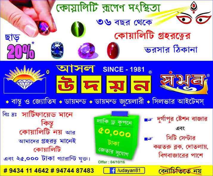 Original udayan sambhav's Durgautsav Offer upto 20%Discount on Gemstones, Astro consultancy, making on Silver Novelties & 25% on Nakshatra Diamond Jewellery. Chance to win Cash Rs. 50'000.00 on lucky coupan Draw, valid upto 04.10.2016. Stat - by ORIGINAL  UDAYAN SAMBHAV, Durgapur