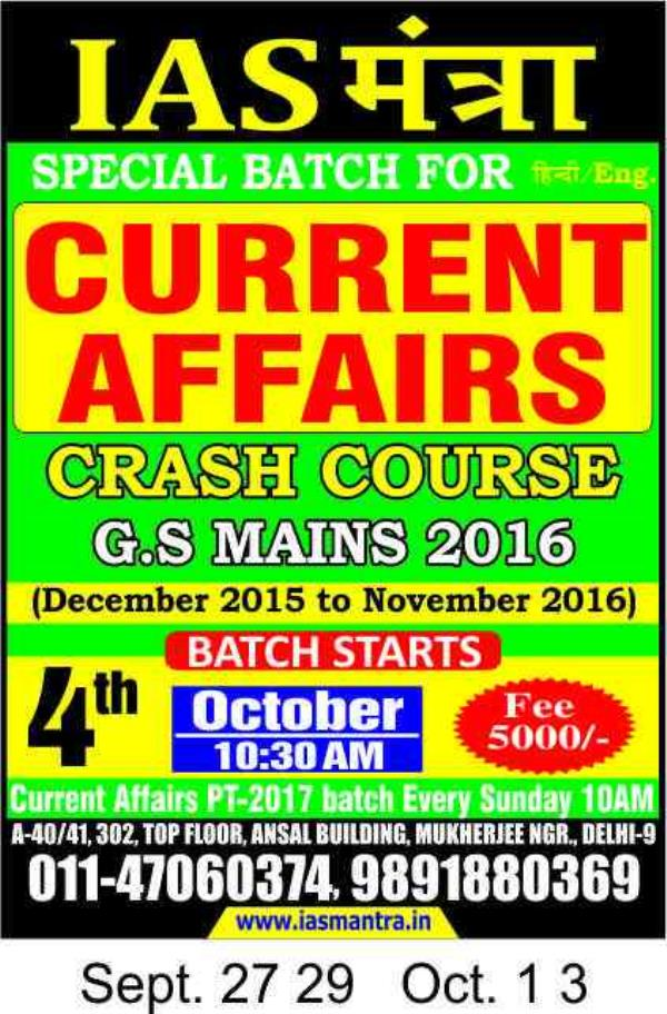 Current Affairs  New Batch Starts For IAS mains 2016 From 04 October 2016  Ias Mantra, A Institute For Current Affairs and GS In Mukherjee Nagar Delhi For IAS