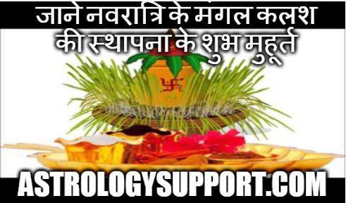 जाने नवरात्रि के मंगल कलश की स्थापना के शुभ मुहूर्त - Astrologysupport.com #astrologysupport - by Indian Love Astrologer Pandit K.K. Shastri call now +91 7891464004, Jaipur